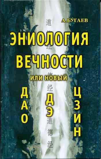 Бугаев Александр - Эниология вечности, или Новый «Дао дэ цзин» скачать бесплатно