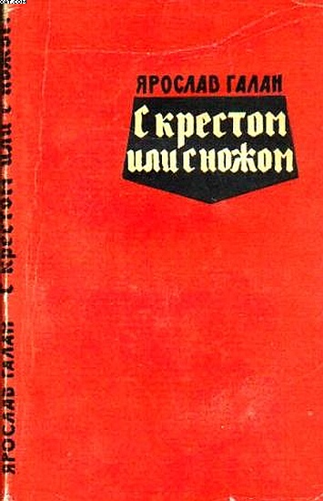 Галан Ярослав - С крестом или с ножом скачать бесплатно