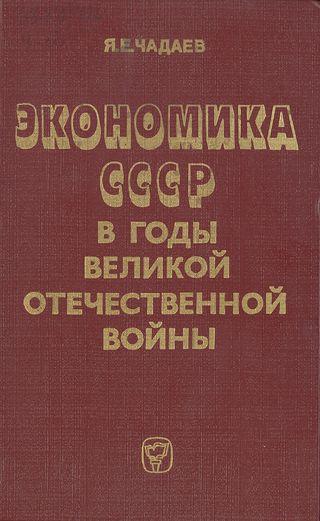 Чадаев Яков - Экономика СССР в годы Великой Отечественной войны (1941—1945 гг.) скачать бесплатно