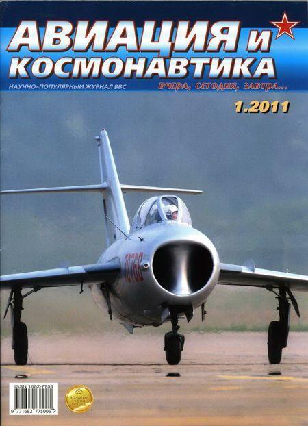 Автор неизвестен - Авиация и космонавтика 2011 01 скачать бесплатно