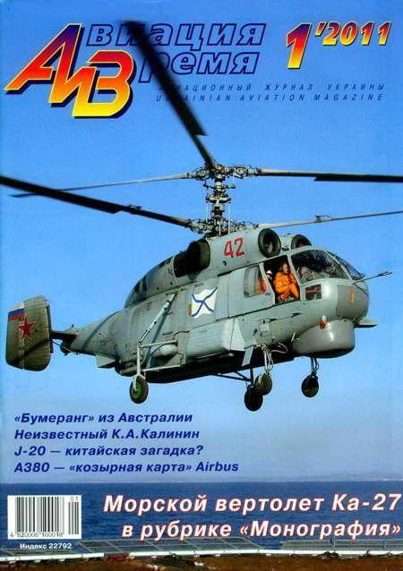 Автор неизвестен - Авиация и Время 2011 01 скачать бесплатно