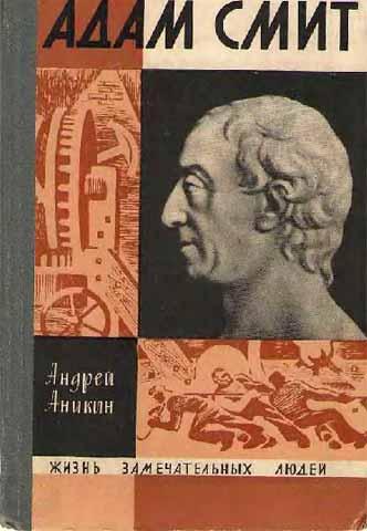 Аникин Андрей - Адам Смит скачать бесплатно