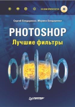 Бондаренко Сергей - Photoshop. Лучшие фильтры скачать бесплатно