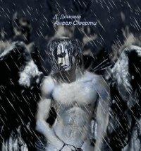 Доминга Дылда - Ангел смерти скачать бесплатно