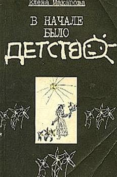 Макарова Елена - В начале было детство скачать бесплатно