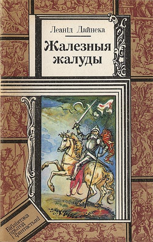 Дайнеко Леонид - Жалезныя жалуды скачать бесплатно
