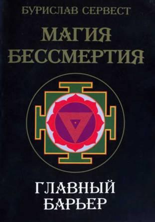 Сервест Бурислав - Магия бессмертия. Главный барьер скачать бесплатно