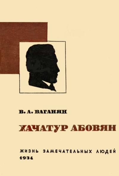 Тер-Ваганян Вагаршак - Хачатур Абовян скачать бесплатно