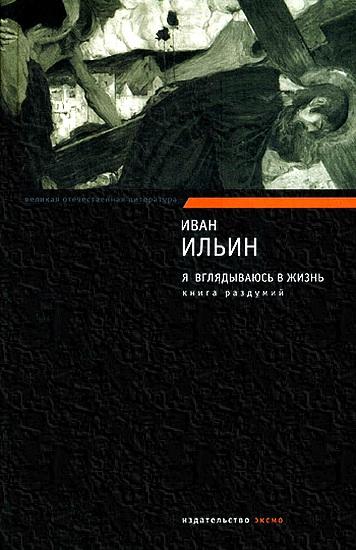 Ильин Иван - Я вглядываюсь в жизнь. Книга раздумий скачать бесплатно