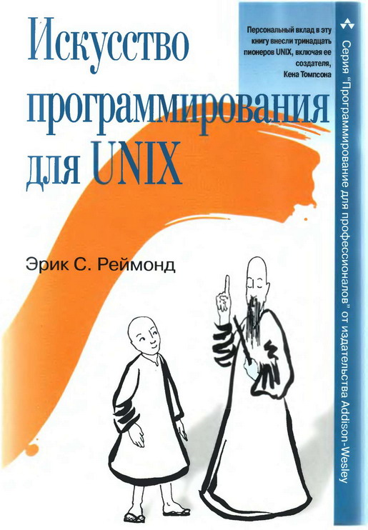 Реймонд Эрик - Искусство программирования для Unix скачать бесплатно