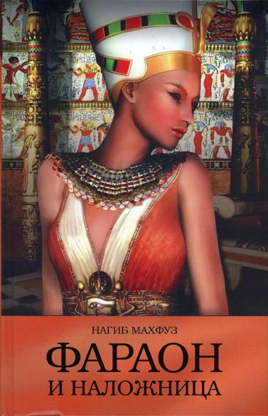 Махфуз Нагиб - Фараон и наложница скачать бесплатно