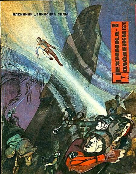 Фирсов Владимир - Эликсир силы (с иллюстрациями Г. Бойко и  И. Шалито |  =Охотники за эликсиром; Патруль) скачать бесплатно