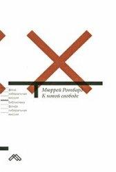 Ротбард Мюррей - К новой свободе: Либертарианский <br /> манифест скачать бесплатно