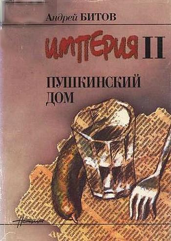 Битов Андрей - Андрей Битов Пушкинский Дом скачать бесплатно