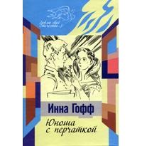 Гофф Инна - Юноша с перчаткой скачать бесплатно
