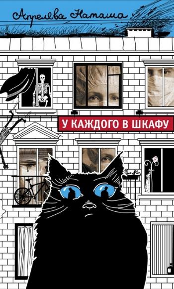 Апрелева Наташа - У каждого в шкафу скачать бесплатно