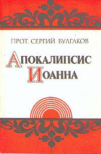 Булгаков Сергей - Апокалипсис Иоанна скачать бесплатно
