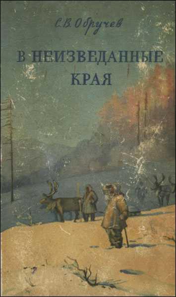 Обручев Владимир - В неизведанные края. Путешествия на Север 1917 – 1930 г.г. скачать бесплатно