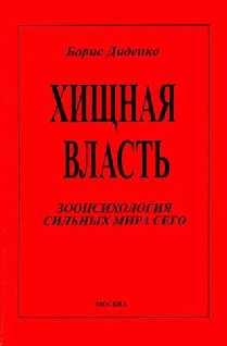 Диденко Борис - Хищная власть скачать бесплатно