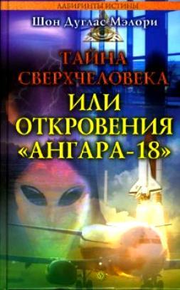 Мэлори Шон - Тайна сверхчеловека, или Откровения «Ангара-18» скачать бесплатно