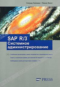 Хагеман Сигрид - SAP R/3 Системное администрирование скачать бесплатно