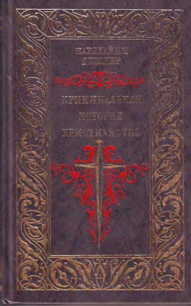 Обложка книги христианская библиотека