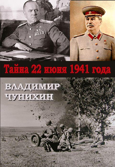 Чунихин Владимир - Тайна 21 июня 1941 скачать бесплатно
