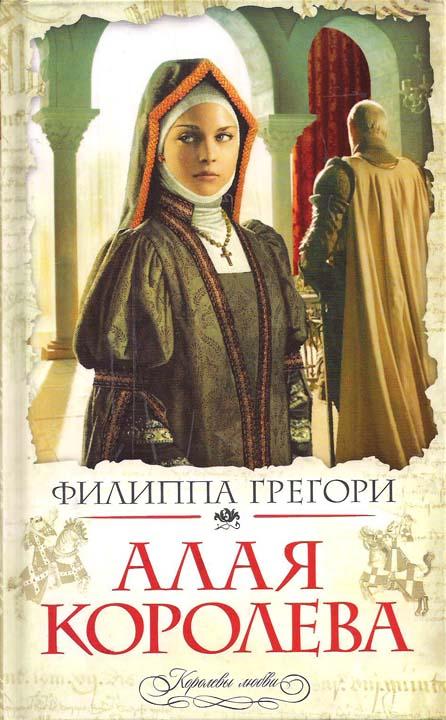 Грегори Филиппа - Алая королева скачать бесплатно