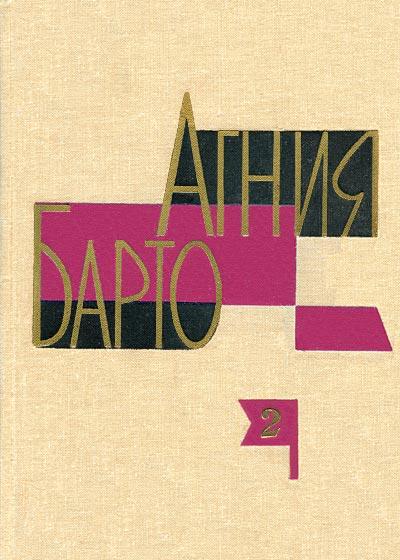 Барто Агния - А. Барто. Собрание сочинений в 3-х томах. Том II скачать бесплатно