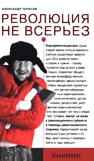 Тарасов Александр - Революция не всерьез. Штудии по теории и истории квазиреволюционных движений скачать бесплатно