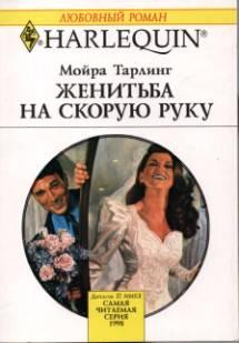 Тарлинг Мойра - Женитьба на скорую руку скачать бесплатно