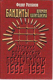 Раззаков Федор - Бандиты времен капитализма скачать бесплатно