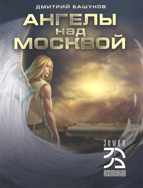 Башунов Дмитрий - Ангелы над Москвой скачать бесплатно