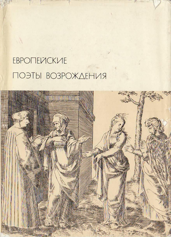 Коллектив авторов - Европейские поэты Возрождения скачать бесплатно