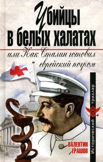 Ерашов Валентин - Убийцы в белых халатах, или как Сталин готовил еврейский погром скачать бесплатно