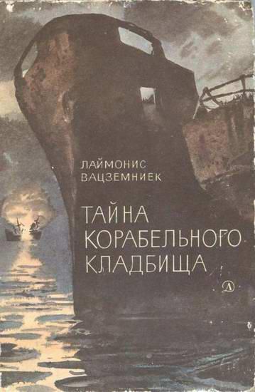 Вацземниек Лаймонис - Тайна Корабельного кладбища скачать бесплатно