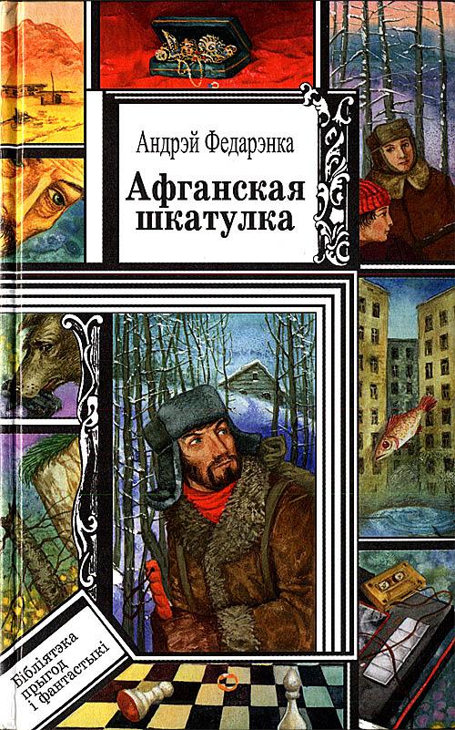 Федоренко Андрей - Афганская шкатулка скачать бесплатно