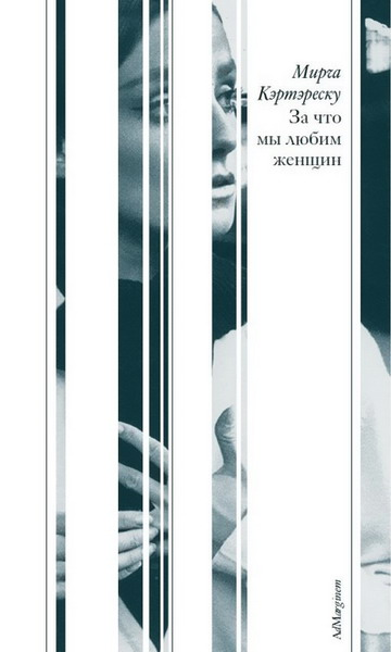 Кэртэреску Мирча - За что мы любим женщин (сборник) скачать бесплатно