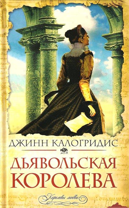 королева вампиров скачать книгу в формате fb2