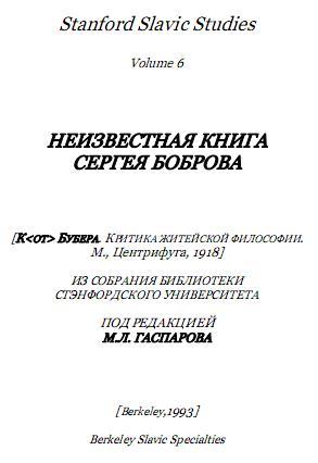 Бобров Сергей - К. Бубера. Критика житейской философии скачать бесплатно