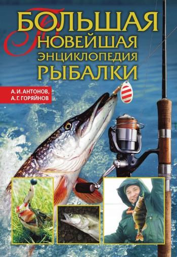 скачать книги о рыбалке торрент - фото 6