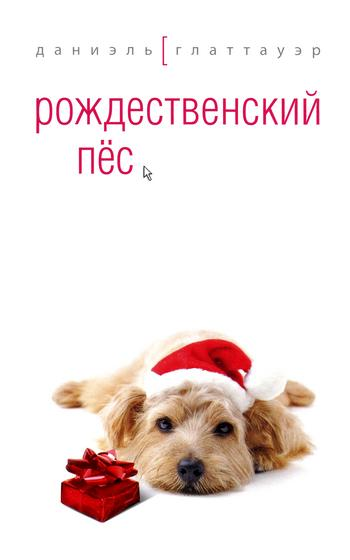 Глаттауэр Даниэль - Рождественский пёс скачать бесплатно