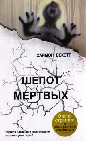 Бекетт Саймон - Шепот мертвых скачать бесплатно