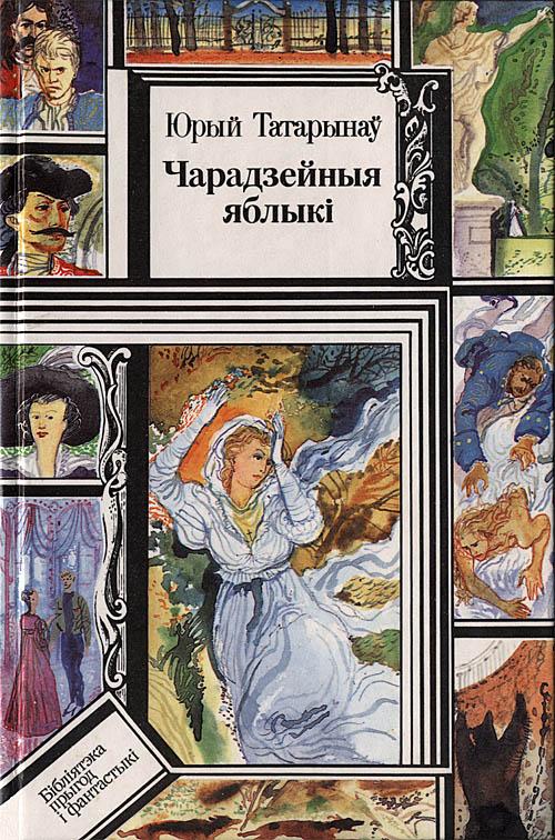 Татаринов Юрий - Чарадзейныя яблыкі скачать бесплатно