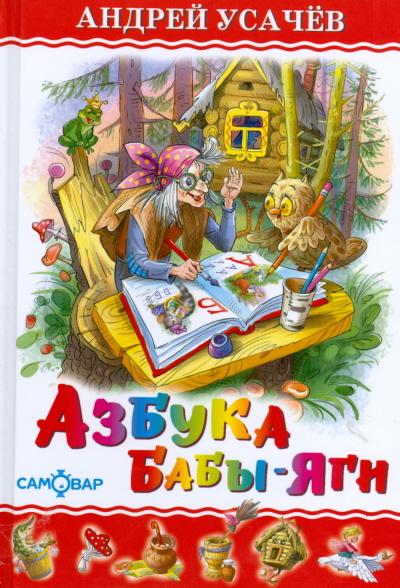 Усачёв Андрей - Азбука Бабы Яги скачать бесплатно
