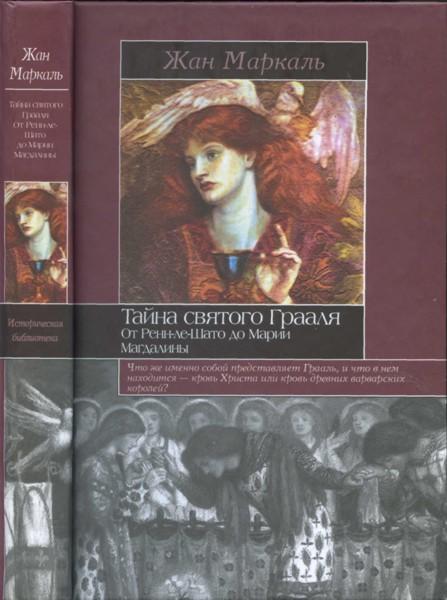 Маркаль Жан - Тайна святого Грааля: От Ренн-ле-Шато до Марии Магдалины  скачать бесплатно