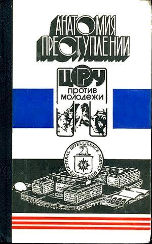 Дёмкин Сергей - Анатомия преступлений. ЦРУ против молодежи скачать бесплатно