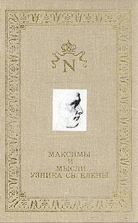Бонапарт Наполеон - Максимы и мысли узника Святой Елены скачать бесплатно