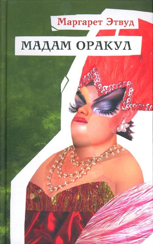 Этвуд Маргарет - Мадам Оракул скачать бесплатно