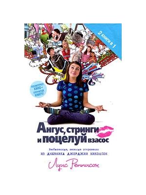 Реннисон Луис - Ангус, стринги и поцелуй взасос скачать бесплатно